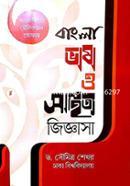 Bangla Vasha o Sahitto Jiggasa