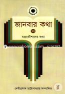 Janbar Katha Vol. 4 (Jontrokousholer Kotha)