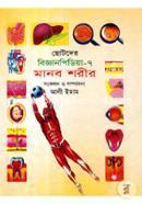 Chotoder Biggan Pidiya-7 Manob Shorir