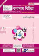 Bybosay Bichitra :  Business Organization Management -1st O 2nd Paper (Sokol Bishwobidyaloy Vorti Porikkhar Sohayok Ekmatro Text Book)