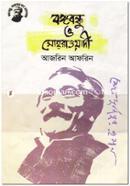 Bangabandhu and Suhrawardy