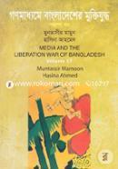 Media and the Liberation War of Bangladesh -17th Khondo