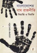 Bangladesher Baam Rajniti Bivranti O Bibhokti