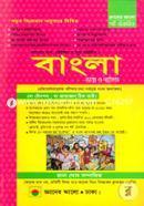 Short Technique Bangla Vasha O Sahitto