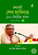 Jononetri Shekh Hasina 100 Nirbachito Vashon 2nd Part (1981-2018)