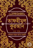 Tafhimul Quran 7th Part