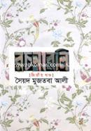 Sayed Mujtaba Alir Rachonaboli -Vol. 02