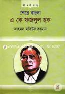 Shere Bangla A K Fazlul Haque