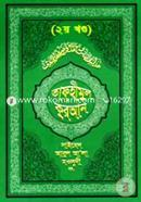 Tafhimul Quran 2nd Part