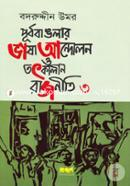Purbo Banglar Vasha Andolon O Totkalin Rajniti -3