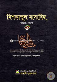 Miskatul Masabih 1st Part (Arabic-Bangla)