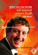 Mark Zuckerberg Success Secret