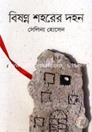 Bishanno Shohorer Dahan