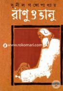 Ranu O Bhanu
