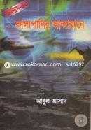 Saimum Series - 40 : Kalapanir Andamane