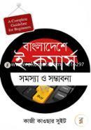 Bangladeshe E-Commerce : Somosya o Sombhabona