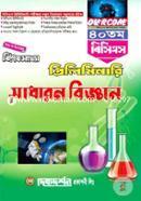 41th BCS Preliminary Sohayika Bishesh Songkkha Sadharon Bigghan