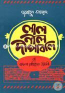 Lal Nil Dipabali Ba Bangla Shahityer Jibani