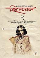 Nazrul Gitir Sworolipi Grontho ( Hindol 2nd Khondo)