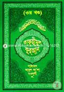 Tafhimul Quran 3rd Part