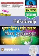 40th BCS Preliminary Sohayika Bishesh Songkkha Vugol, Poribesh O Durjog Babosthapona