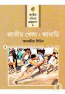 Jatiyo Khela: Kabadi (Jatiyo Porichoy Gronthomala- 9)