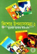 Kisor Upnashsamagra 2nd Part