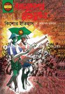 Bangaldesher Muktijuddho: Kishor Itihas