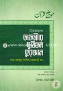 Nirvorjhogyo Tafsire Mujhihul Quran -1st Khondo (Sura Fatiha-Sura Taoba)