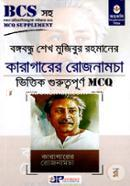 Bangobondhu Shekh Mujibur Rahmaner Karagarer Rojnamcha Vittik Guruttopurno MCQ