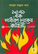 1971  Ek Sadharon Loker Kahini