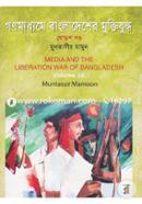 Media and the Liberation War of Bangladesh -16th Khondo