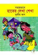 Sohojvabe Hater Lekha Shekha (3rd Part)