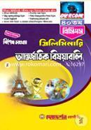 40th BCS Preliminary Sohayika Bishesh Songkkha Antorjatik Bishoyaboli