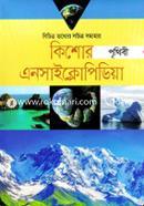 Kishor Ancyclopedia: Prithibi