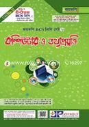 Joykoly Computer O Tottoprojukti (41, 42 and 43 BCS Preli)