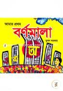 Amar Prothom Bornamala