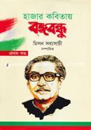 Hajar Kobitay Bangabandhu-1
