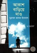 Akash Bariea Dao