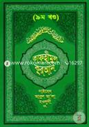 Tafhimul Quran 9th Part