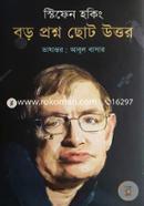 Boro Proshno Choto Uttor
