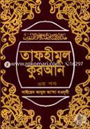 Tafhimul Quran 3rd Part