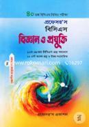 Professors BCS Biggan O  Projhukti (40th BCS Likhito Porikkha) 10th-Theke 38th BCS Proshno Somadhan (10 Set Model Proshno O Uttor Songjhojito)
