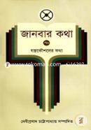 Janbar Katha Vol. 5 (Jontrokousholer Kotha)