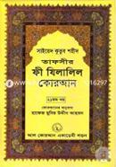 Tafseer Fi Zilalil Quran (Part-21)