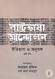 Rastrobhasha Andolon Itihas O Anushongo (3rd Part)