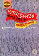 Uttal Unosouttor: Kishor Itehash
