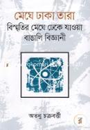Meghe Dhaka Tara: Bismritir Meghe Dheke Jaoa Bangali Biggani
