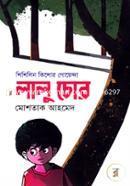 Shishilin Kishor Goyenda: Lalu Chor