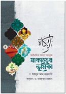 Orthonoithik Somossa Somadhane Jakater Bhumika